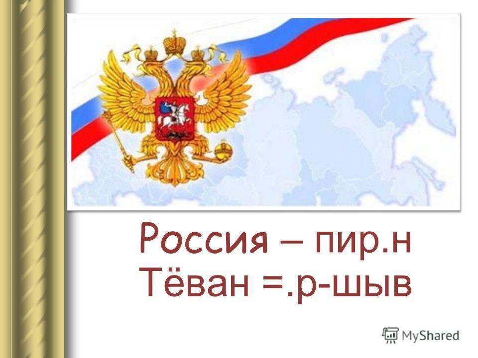 Россия – пир.н Тёван =.р-шыв