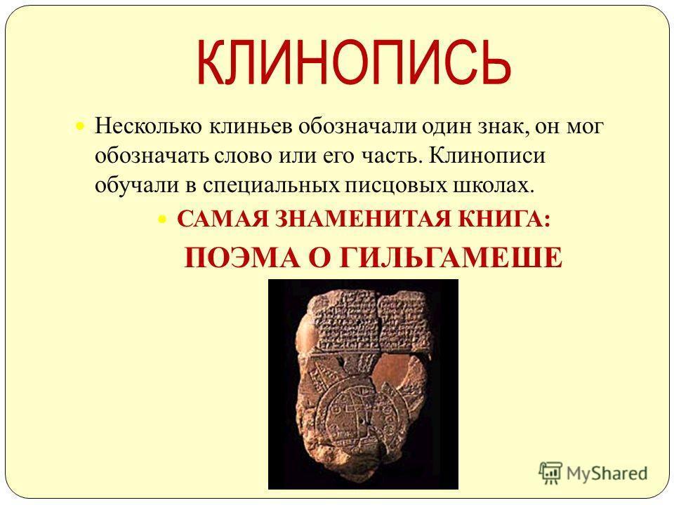 ГЛИНЯНЫЕ КНИГИ Изобретенное шумерами письмо называли КЛИНОПИСЬЮ.