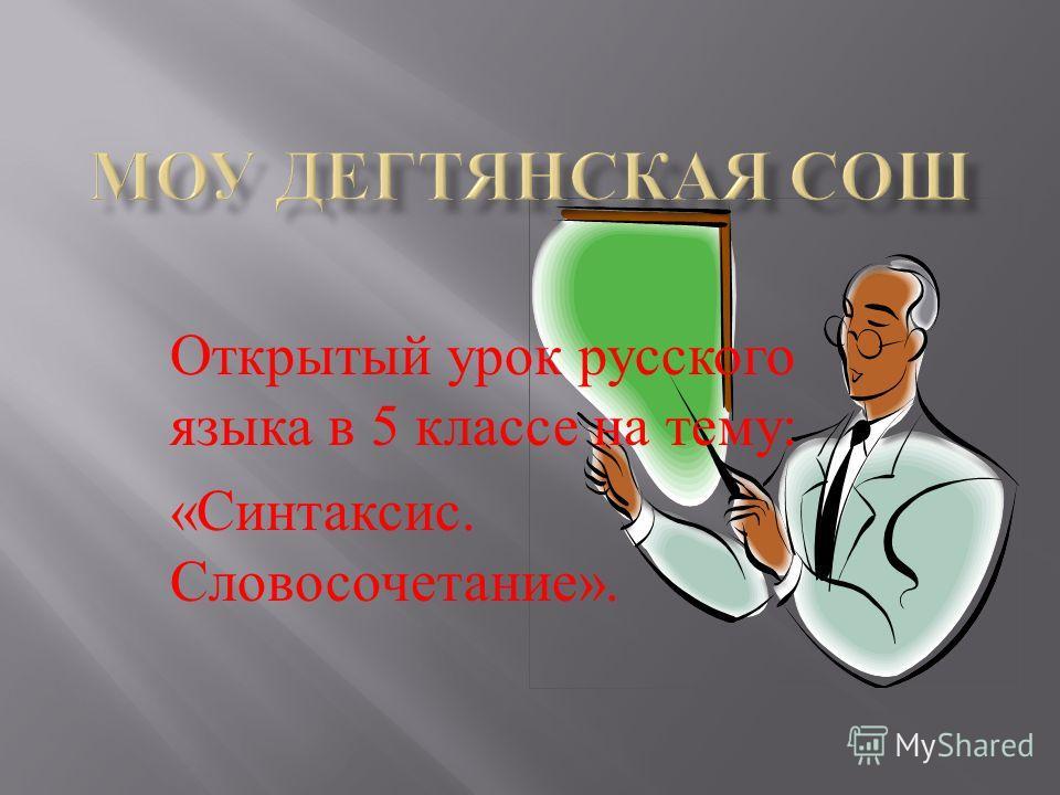 Открытый урок русского языка в 5 классе на тему : « Синтаксис. Словосочетание ».