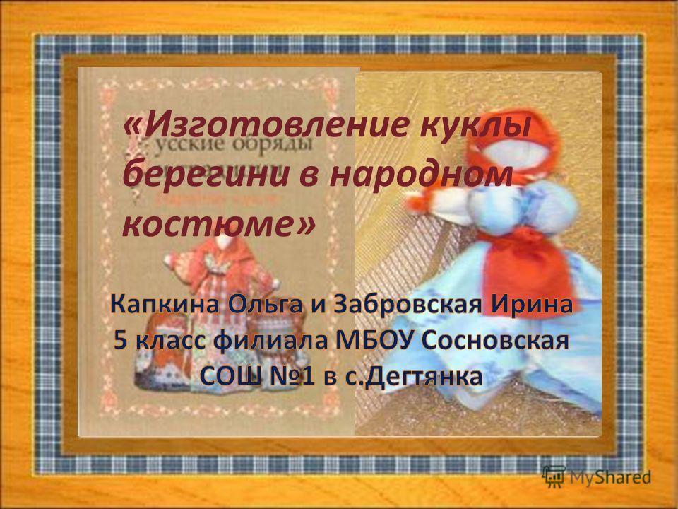 «Изготовление куклы берегини в народном костюме»