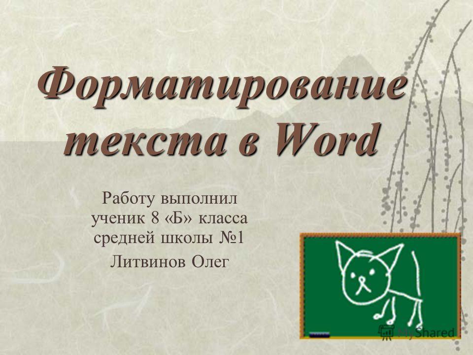 Форматирование текста в Word Работу выполнил ученик 8 «Б» класса средней школы 1 Литвинов Олег