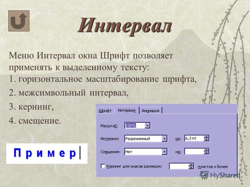 Интервал Меню Интервал окна Шрифт позволяет применять к выделенному тексту: 1. горизонтальное масштабирование шрифта, 2. межсимвольный интервал, 3. кернинг, 4. смещение.