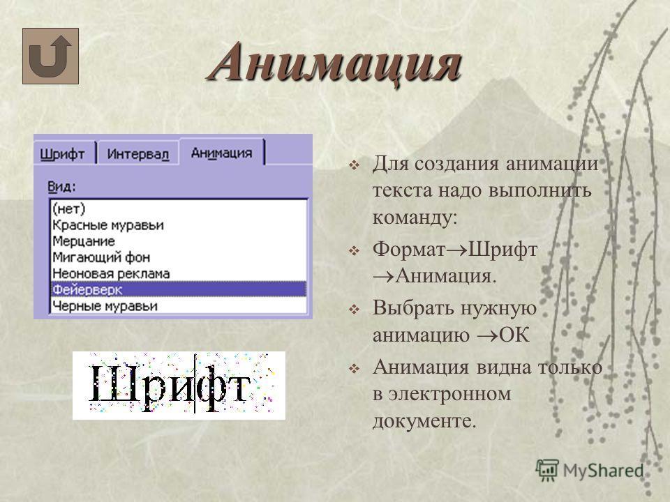 Анимация Для создания анимации текста надо выполнить команду: Формат Шрифт Анимация. Выбрать нужную анимацию ОК Анимация видна только в электронном документе.