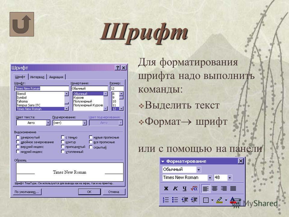 Шрифт Для форматирования шрифта надо выполнить команды: Выделить текст Формат шрифт или с помощью на панели
