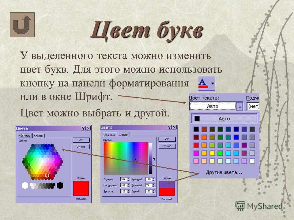 Цвет букв У выделенного текста можно изменить цвет букв. Для этого можно использовать кнопку на панели форматирования или в окне Шрифт. Цвет можно выбрать и другой.