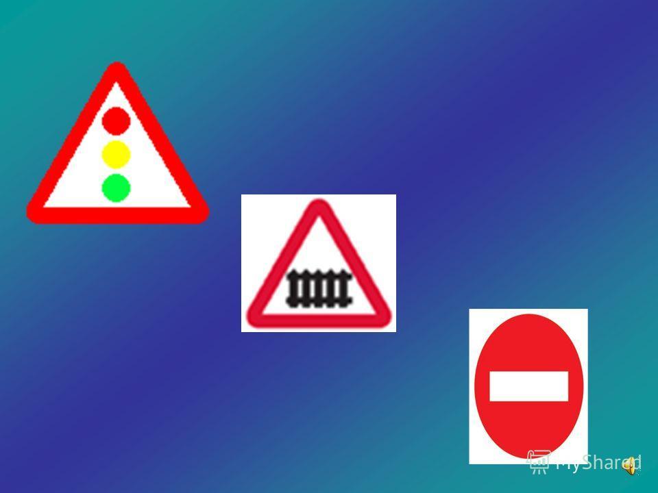 Дорожные знаки Предупреждающие знаки Запрещающие знакиЗнаки приоритета