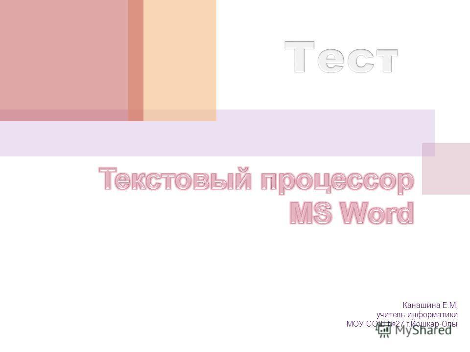 Канашина Е.М, учитель информатики МОУ СОШ 27 г.Йошкар-Олы