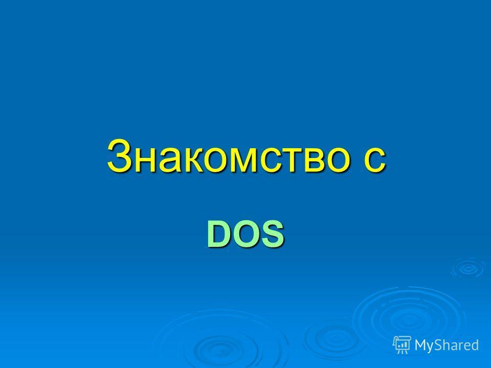 Знакомство с DOS