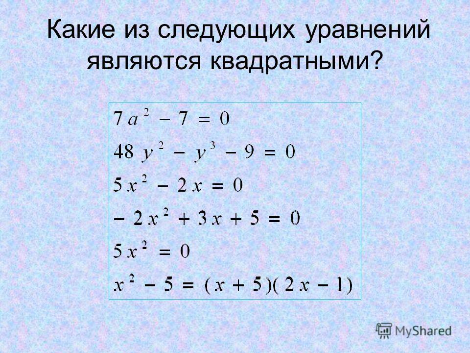 Какие из следующих уравнений являются квадратными?