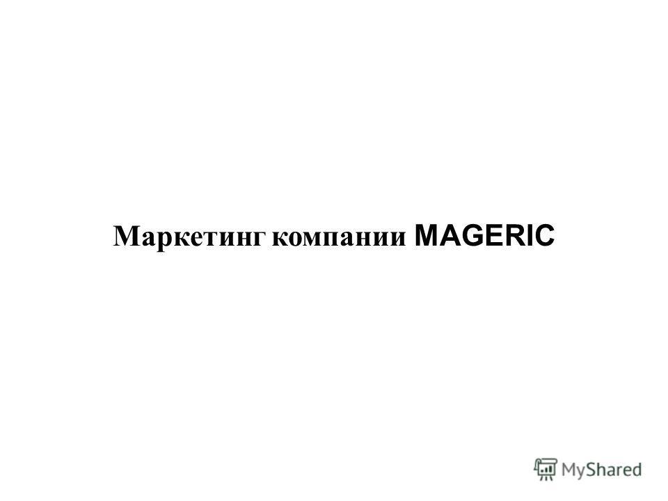 Маркетинг компании MAGERIC