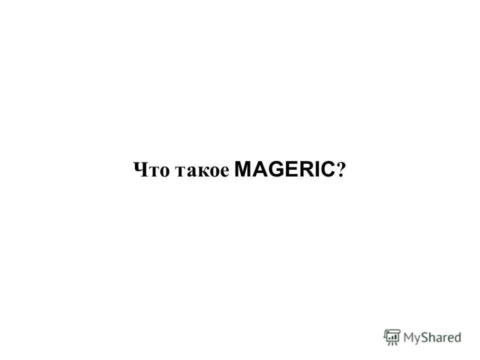 Что такое MAGERIC ?