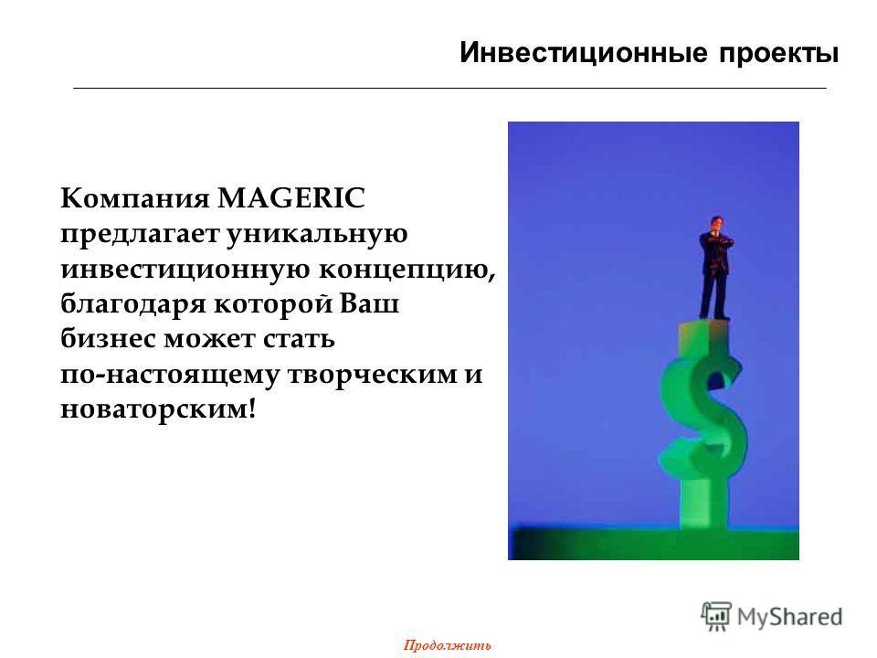 Инвестиционные проекты Компания MAGERIC предлагает уникальную инвестиционную концепцию, благодаря которой Ваш бизнес может стать по-настоящему творческим и новаторским! Продолжить