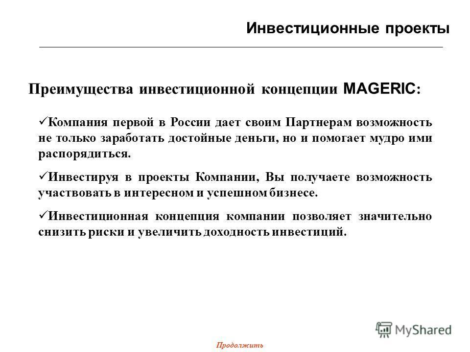 Инвестиционные проекты Компания первой в России дает своим Партнерам возможность не только заработать достойные деньги, но и помогает мудро ими распорядиться. Инвестируя в проекты Компании, Вы получаете возможность участвовать в интересном и успешном