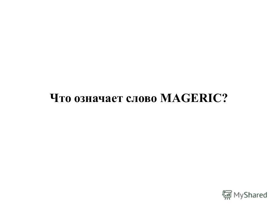 Что означает слово MAGERIC?