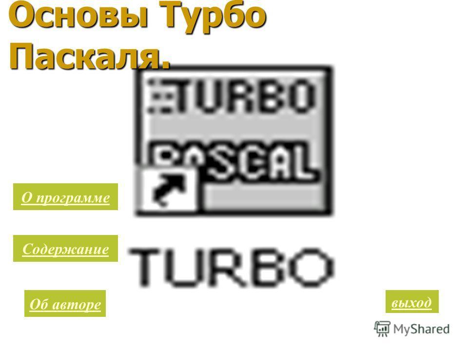 Основы Турбо Паскаля. О программе Об авторе Содержание выход