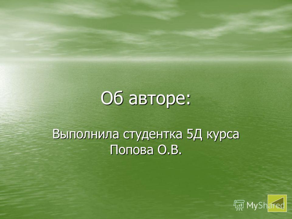 Об авторе: Выполнила студентка 5Д курса Попова О.В.
