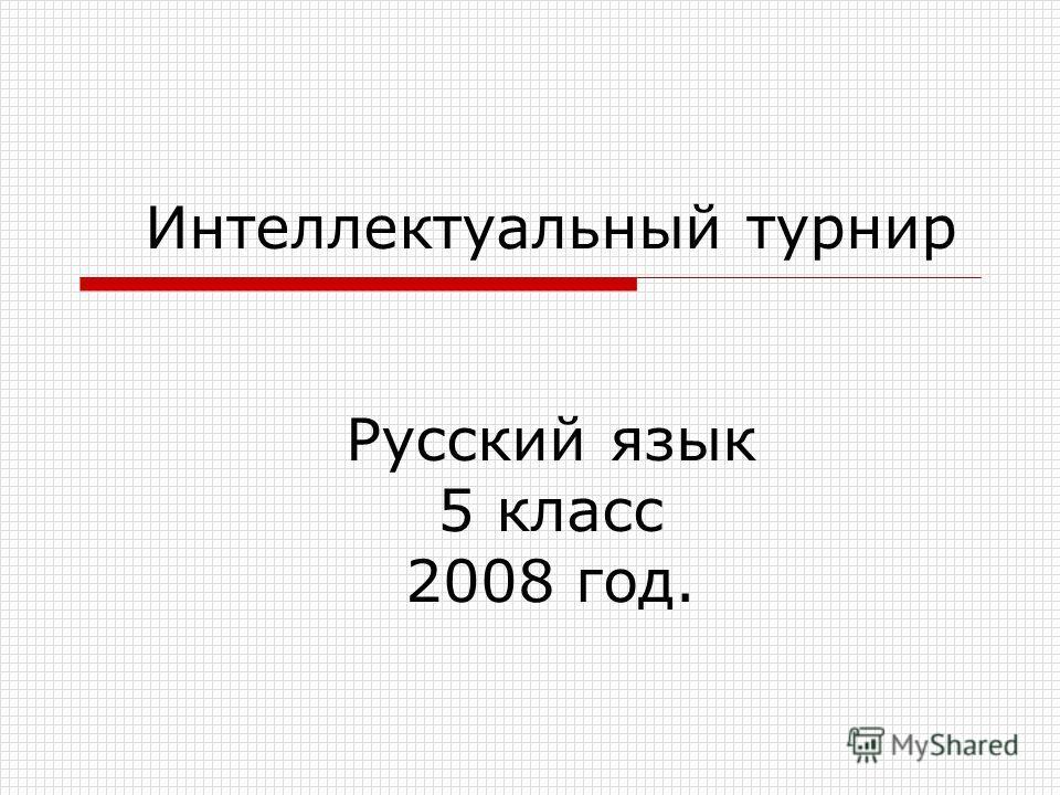 Интеллектуальный турнир Русский язык 5 класс 2008 год.