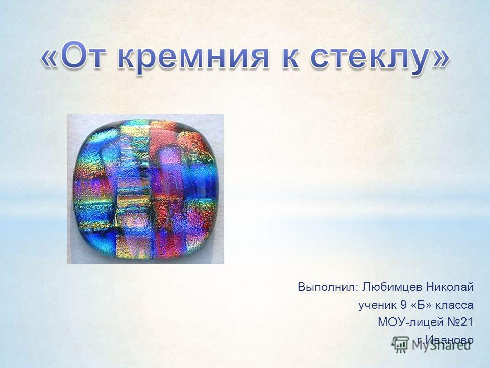Выполнил: Любимцев Николай ученик 9 «Б» класса МОУ-лицей 21 г.Иваново