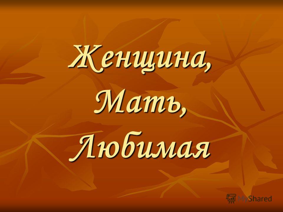 Женщина, Мать, Любимая