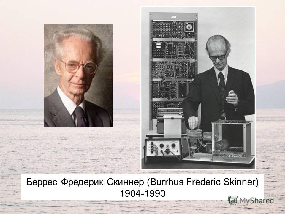 Беррес Фредерик Скиннер (Burrhus Frederic Skinner) 1904-1990