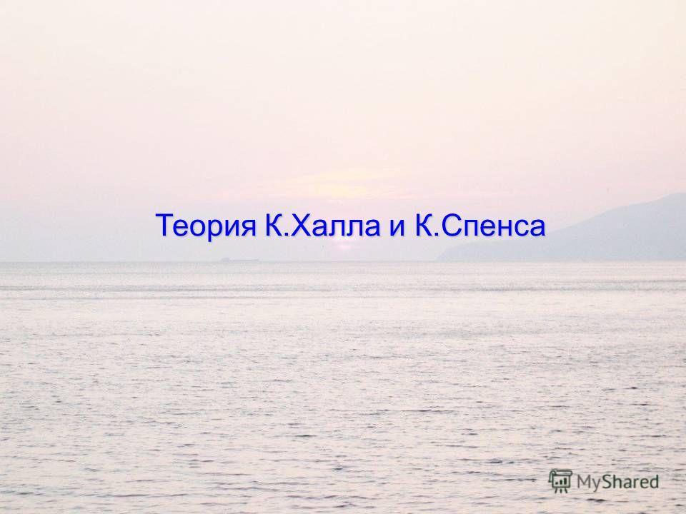 Теория К.Халла и К.Спенса