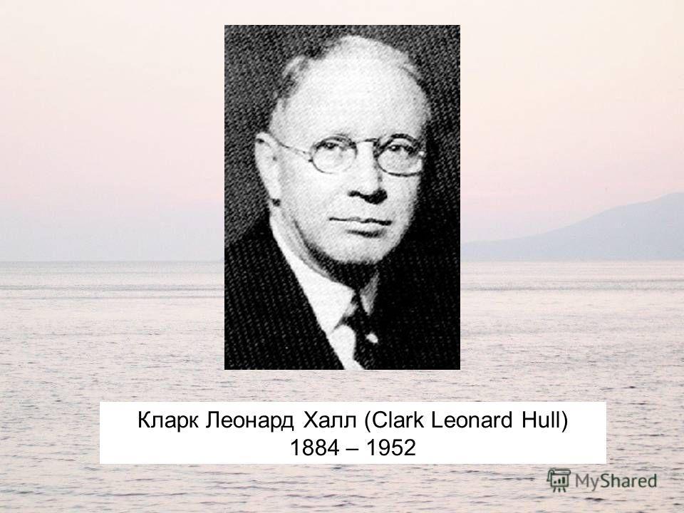 Кларк Леонард Халл (Clark Leonard Hull) 1884 – 1952