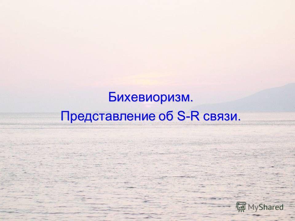 Бихевиоризм. Представление об S-R связи.
