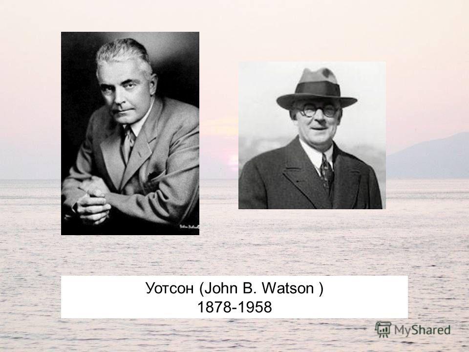 Уотсон (John B. Watson ) 1878-1958