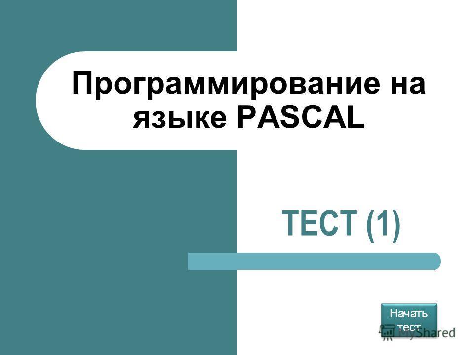 Программирование на языке PASCAL ТЕСТ (1) Начать тест Начать тест