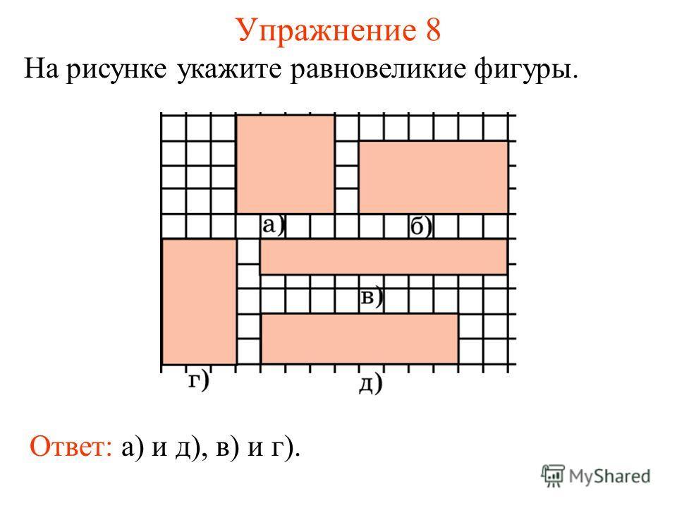 Упражнение 8 На рисунке укажите равновеликие фигуры. Ответ: а) и д), в) и г).