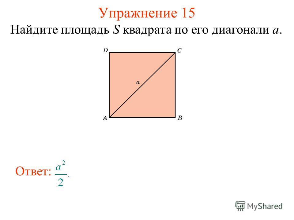 Упражнение 15 Найдите площадь S квадрата по его диагонали а. Ответ: