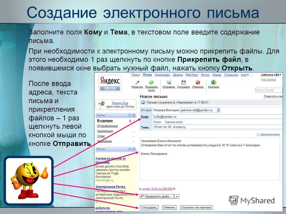 Заполните поля Кому и Тема, в текстовом поле введите содержание письма. При необходимости к электронному письму можно прикрепить файлы. Для этого необходимо 1 раз щелкнуть по кнопке Прикрепить файл, в появившемся окне выбрать нужный файл, нажать кноп