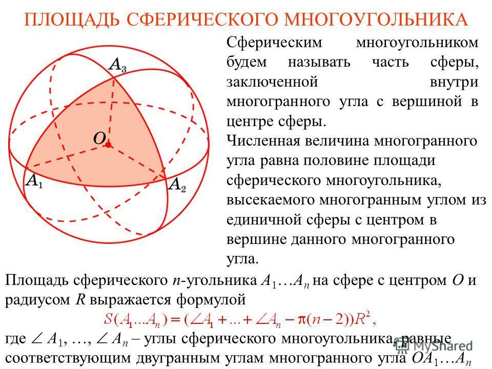 ПЛОЩАДЬ СФЕРИЧЕСКОГО МНОГОУГОЛЬНИКА Сферическим многоугольником будем называть часть сферы, заключенной внутри многогранного угла с вершиной в центре сферы. Численная величина многогранного угла равна половине площади сферического многоугольника, выс