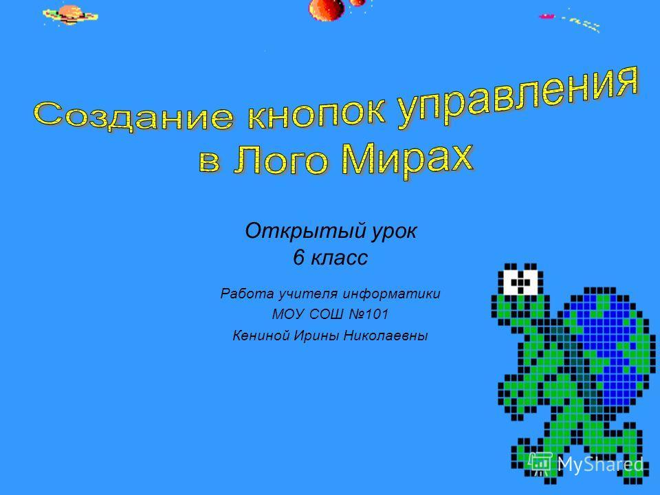 Открытый урок 6 класс Работа учителя информатики МОУ СОШ 101 Кениной Ирины Николаевны