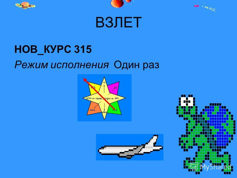 ВЗЛЕТ НОВ_КУРС 315 Режим исполнения Один раз