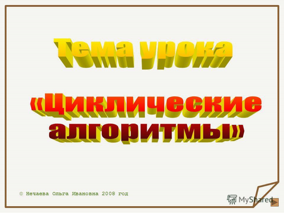 © Нечаева Ольга Ивановна 2008 год