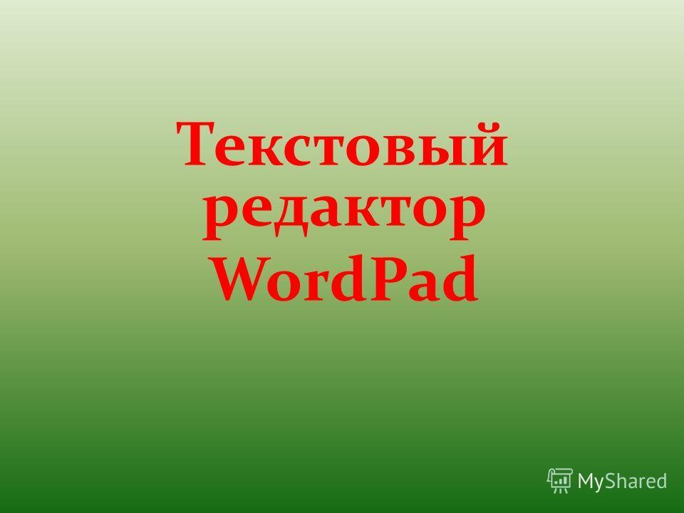 Текстовый редактор WordPad