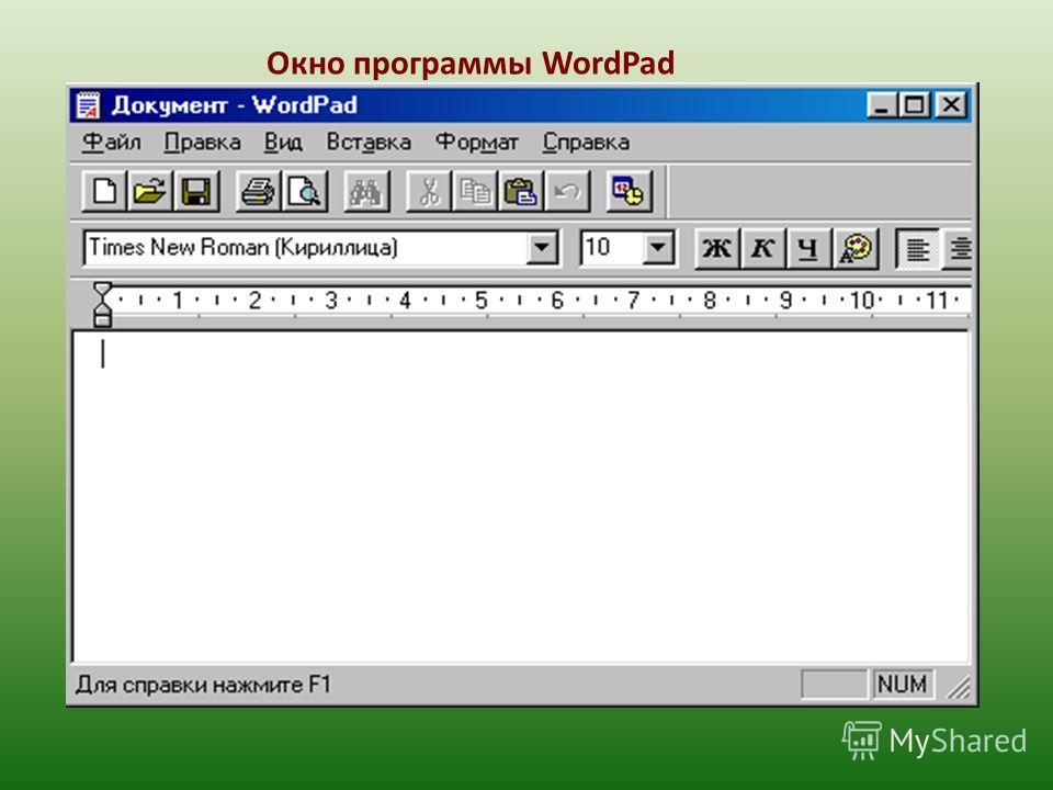 Окно программы WordPad