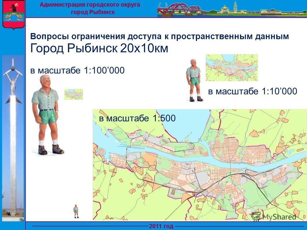 Вопросы ограничения доступа к пространственным данным Город Рыбинск 20x10км в масштабе 1:100000 в масштабе 1:10000 в масштабе 1:500