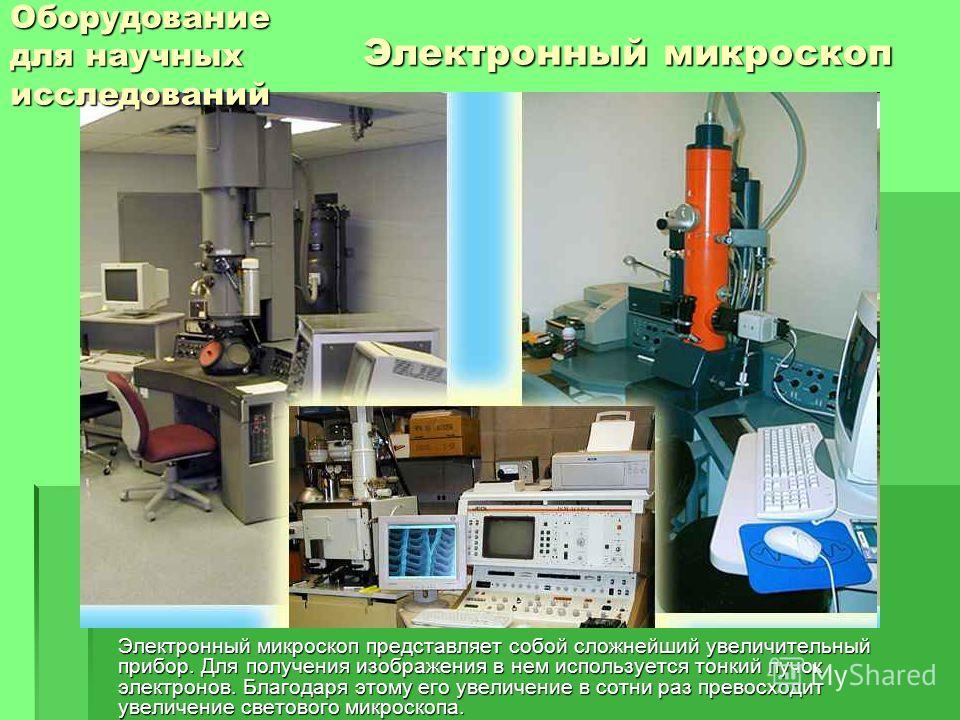 Электронный микроскоп Электронный микроскоп представляет собой сложнейший увеличительный прибор. Для получения изображения в нем используется тонкий пучок электронов. Благодаря этому его увеличение в сотни раз превосходит увеличение светового микроск