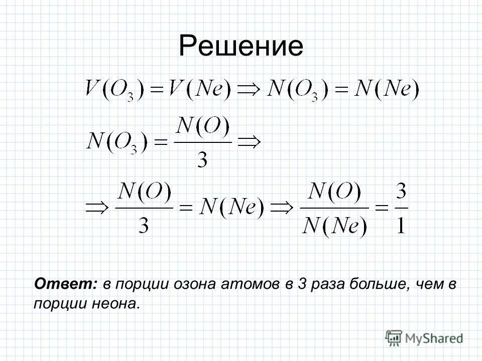 Решение Ответ: в порции озона атомов в 3 раза больше, чем в порции неона.