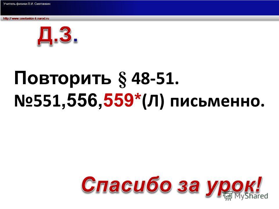 Повторить § 48-51. 551,556,559* (Л) письменно.