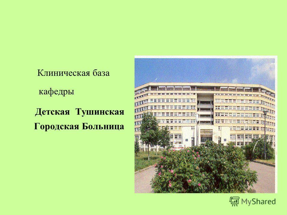 Клиническая база кафедры Детская Тушинская Городская Больница