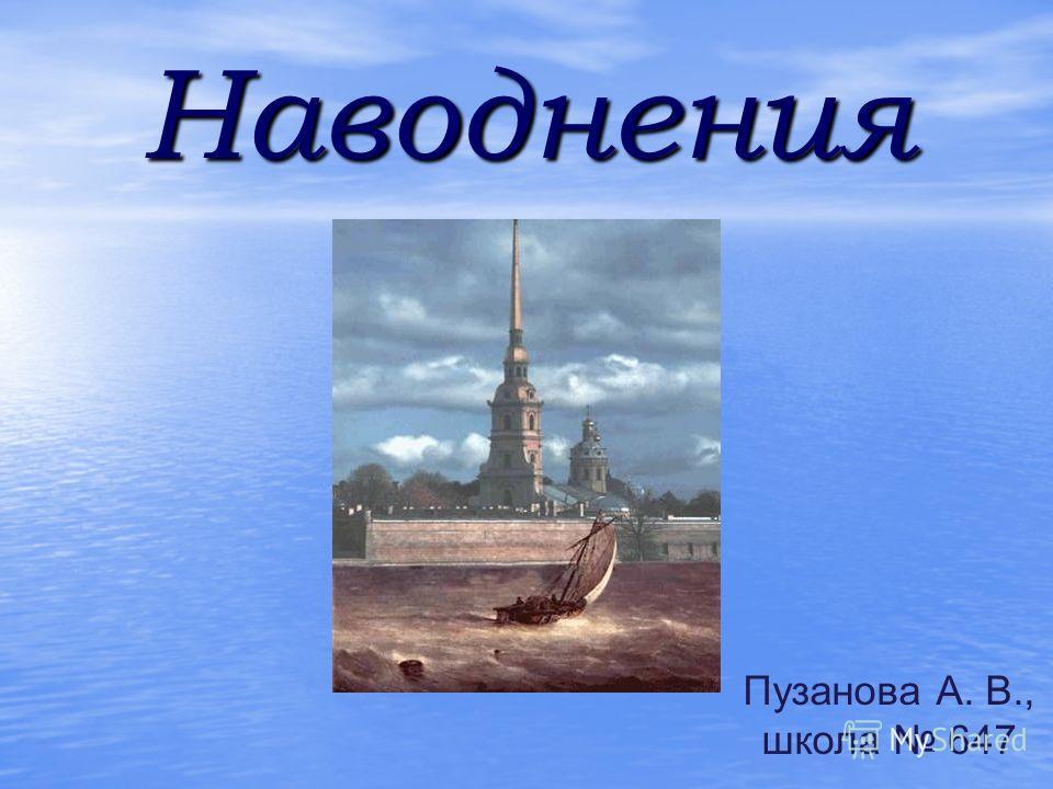 Наводнения Пузанова А. В., школа 647