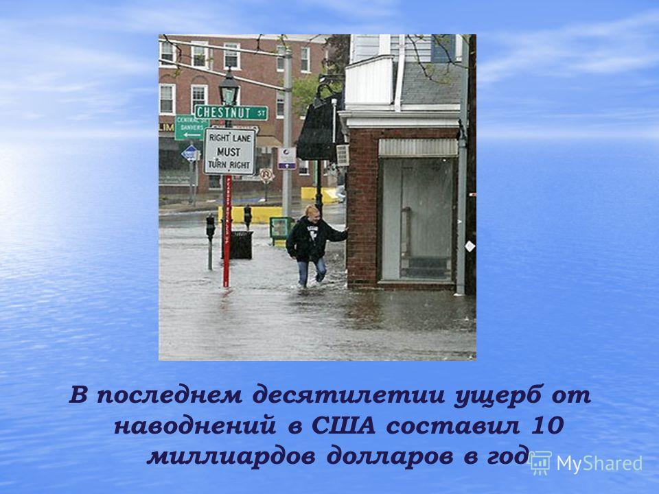 В последнем десятилетии ущерб от наводнений в США составил 10 миллиардов долларов в год