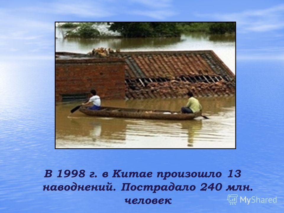 В 1998 г. в Китае произошло 13 наводнений. Пострадало 240 млн. человек
