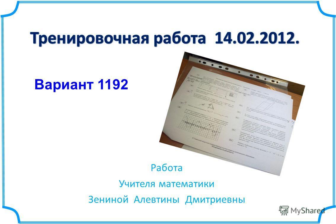 Работа Учителя математики Зениной Алевтины Дмитриевны Вариант 1192