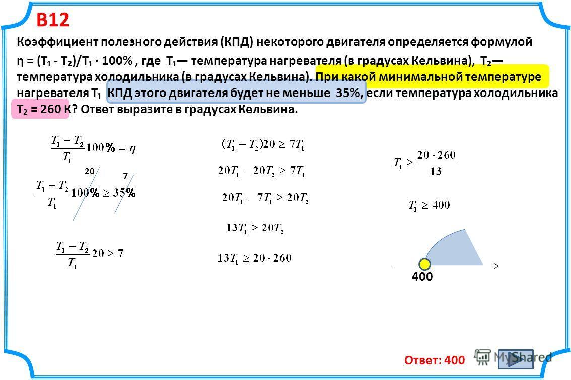 В12 Коэффициент полезного действия (КПД) некоторого двигателя определяется формулой η = (T - T)/T · 100%, где T температура нагревателя (в градусах Кельвина), T температура холодильника (в градусах Кельвина). При какой минимальной температуре нагрева