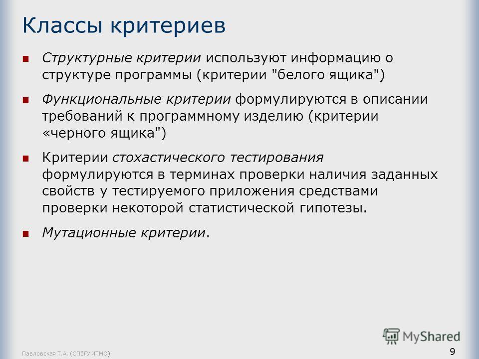 Павловская Т.А. (СПбГУ ИТМО) 9 Классы критериев Структурные критерии используют информацию о структуре программы (критерии