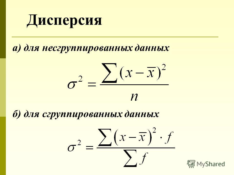 3. Дисперсия - средний квадрат отклонений индивидуальных значений от средней величины. Это средняя арифметическая величина, полученная из квадратов отклонений значений признака от их средней. Она рассчитывается по простой и взвешенной формулам. Для е
